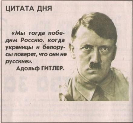 Гитлер о славянах