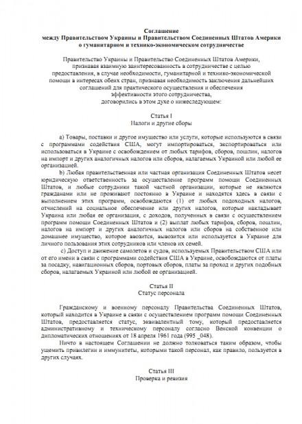Соглашение между США и Украиной - 1