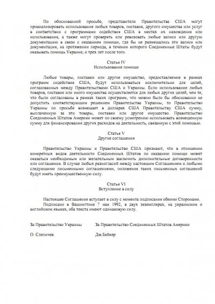 Соглашение между США и Украиной - 2