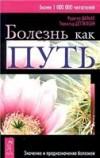 bolezn_kak_put