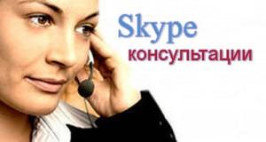 skype-konsultacii-psihologa1