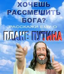 рассмешить Бога