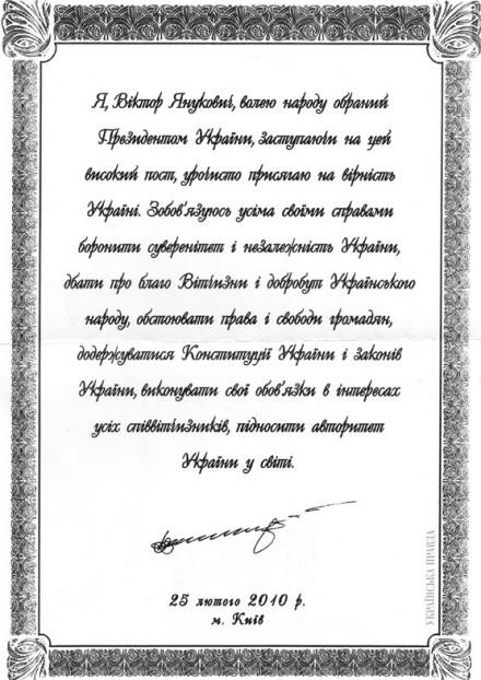 клятва4